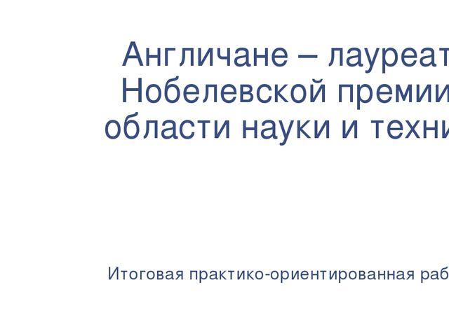 Англичане – лауреаты Нобелевской премии в области науки и техники Итоговая пр...