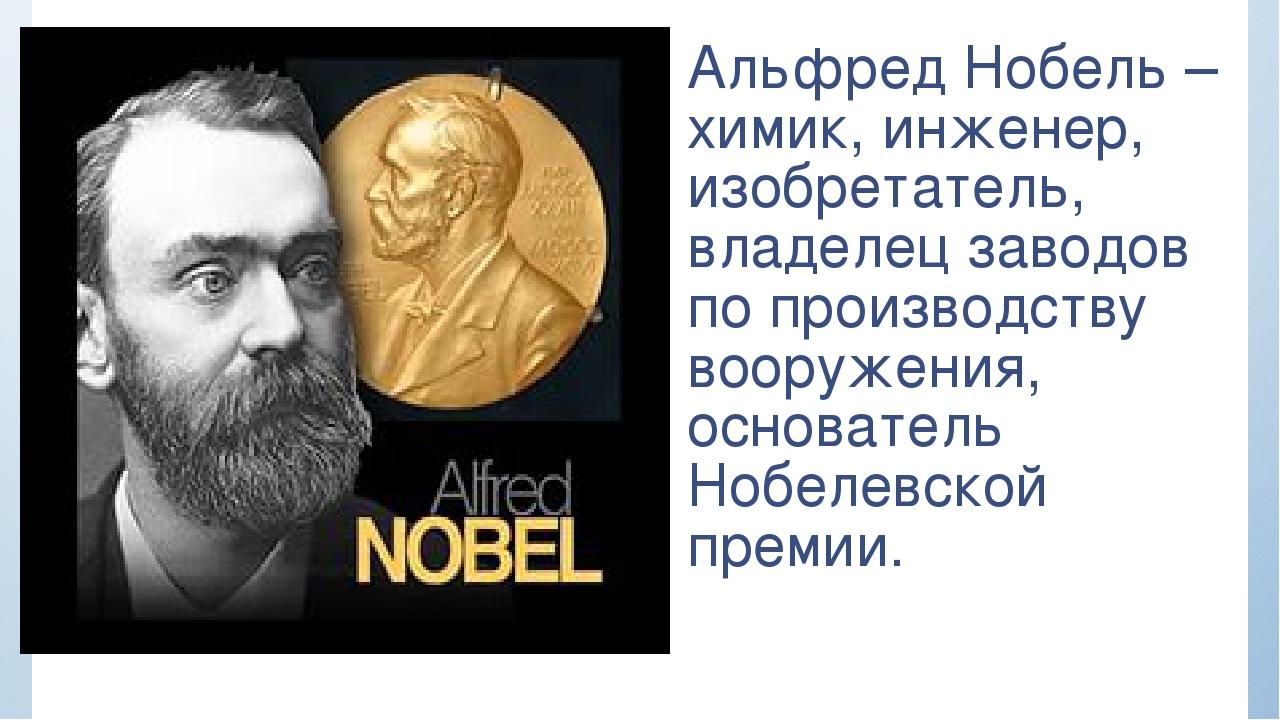 Альфред Нобель – химик, инженер, изобретатель, владелец заводов по производст...