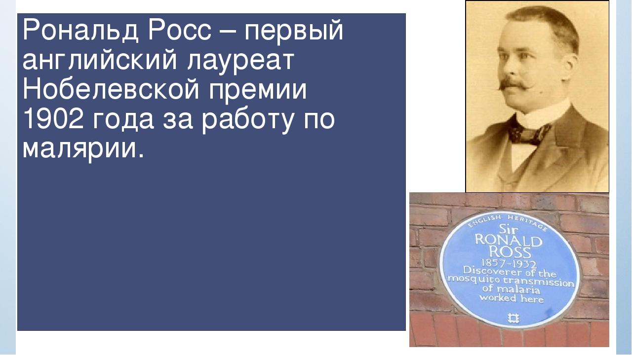 Рональд Росс – первый английский лауреат Нобелевской премии 1902 года за рабо...