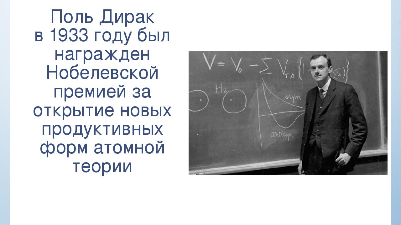 Поль Дирак в 1933 году был награжден Нобелевской премией за открытие новых пр...