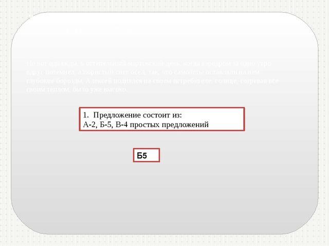 3. Синтаксический разбор сложного предложения. Выбери правильный ответ. Но во...