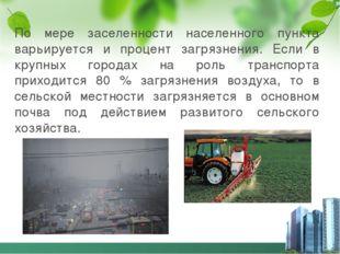 По мере заселенности населенного пункта варьируется и процент загрязнения. Ес