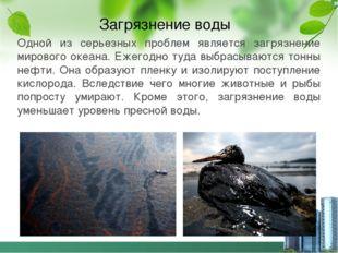 Загрязнение воды Одной из серьезных проблем является загрязнение мирового оке