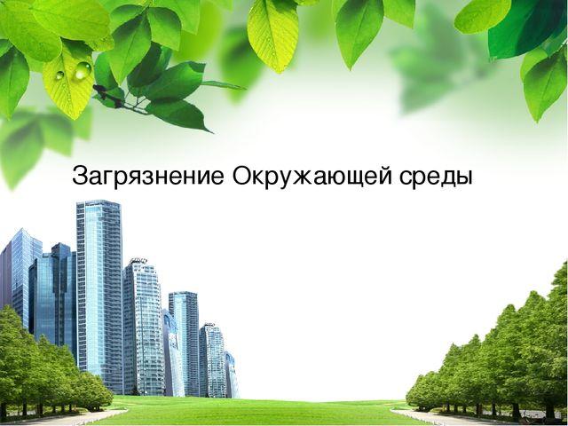 Загрязнение Окружающей среды L/O/G/O