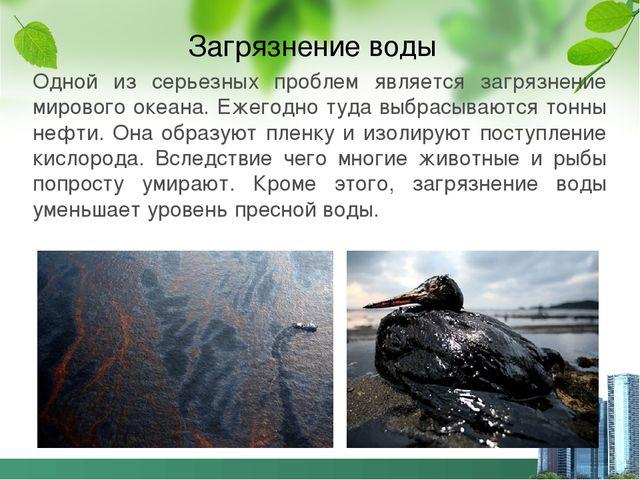 Загрязнение воды Одной из серьезных проблем является загрязнение мирового оке...