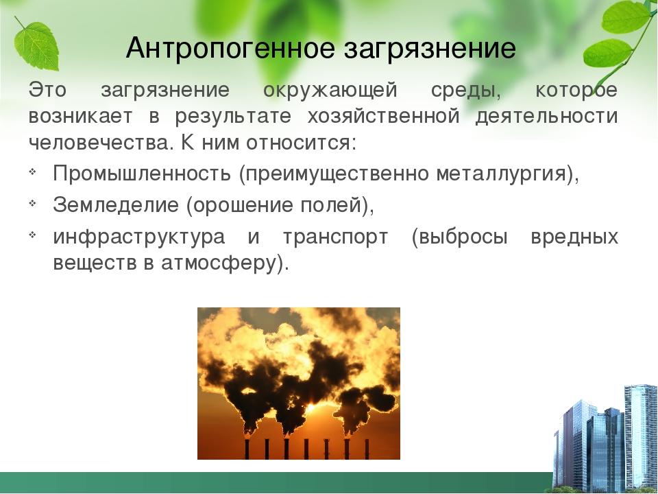 Антропогенное загрязнение Это загрязнение окружающей среды, которое возникает...