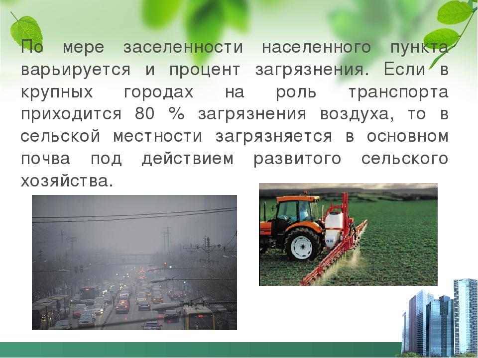 По мере заселенности населенного пункта варьируется и процент загрязнения. Ес...