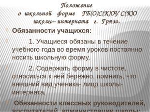 Положение о школьной форме ГБ(О)С(К)ОУ С(К)О школы– интерната г. Грязи. Обя