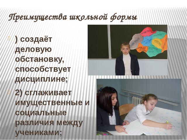 Преимущества школьной формы ) создаёт деловую обстановку, способствует дисцип...