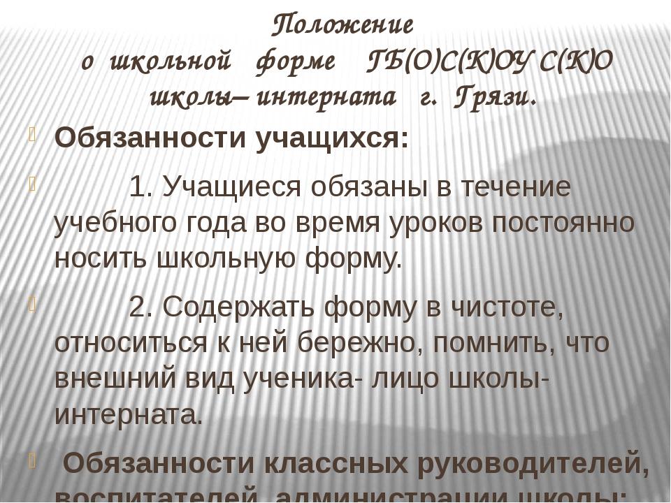 Положение о школьной форме ГБ(О)С(К)ОУ С(К)О школы– интерната г. Грязи. Обя...