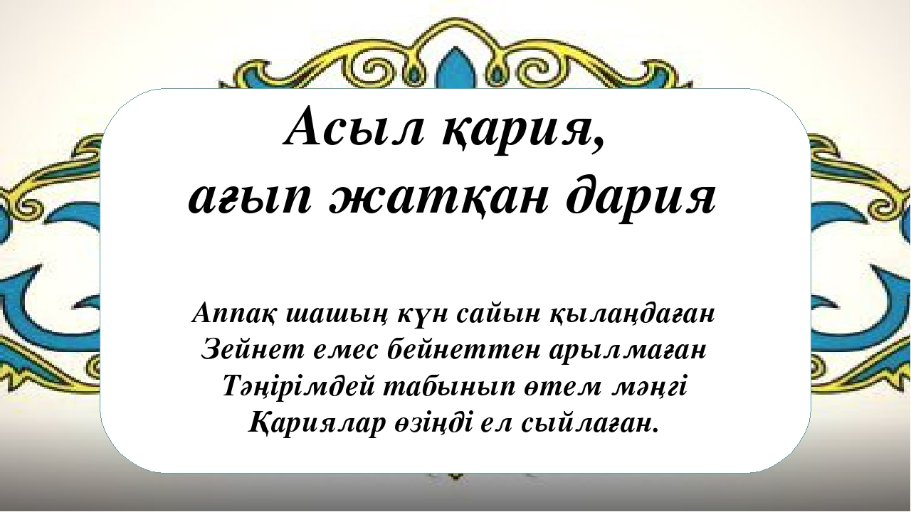 Асыл қария, ағып жатқан дария Аппақ шашың күн сайын қылаңдаған Зейнет емес бе...