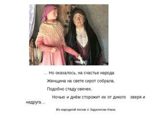 … Но оказалось, на счастье народа  Женщина на свете сирот собрала,  П