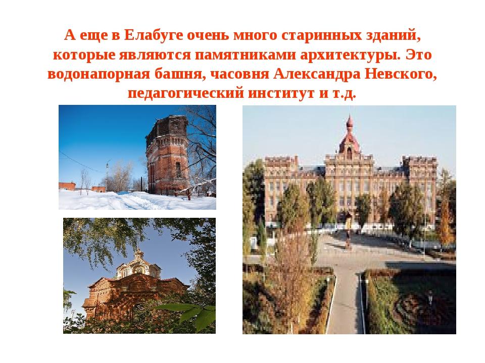 А еще в Елабуге очень много старинных зданий, которые являются памятниками ар...