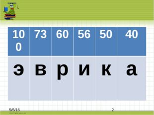 100 73 60 56 50 40 э в р и к а