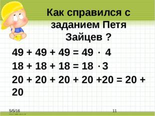 Как справился с заданием Петя Зайцев ? 49 + 49 + 49 = 49  4 18 + 18 + 18 = 1