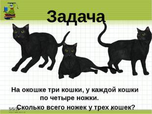 Задача На окошке три кошки, у каждой кошки по четыре ножки. Сколько всего нож