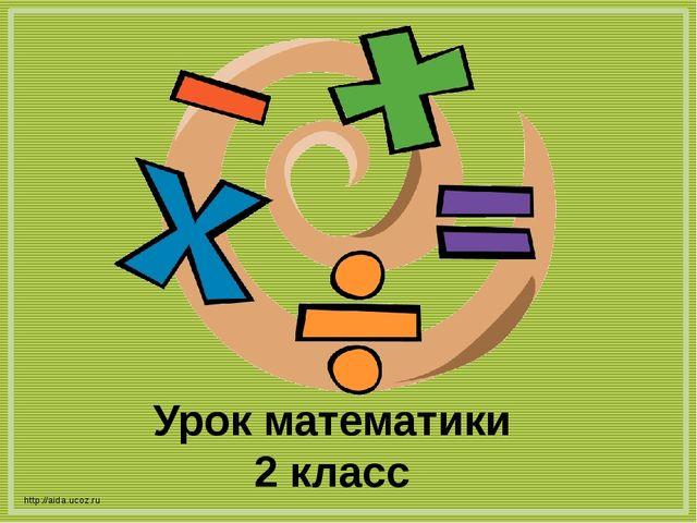 http://aida.ucoz.ru Урок математики 2 класс