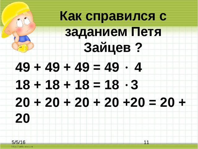Как справился с заданием Петя Зайцев ? 49 + 49 + 49 = 49  4 18 + 18 + 18 = 1...