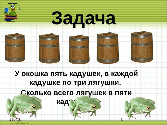 Задача У окошка пять кадушек, в каждой кадушке по три лягушки. Сколько всего...