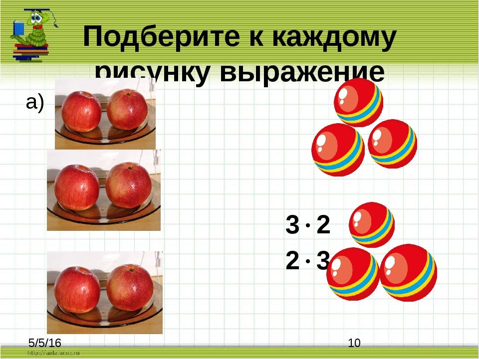 Подберите к каждому рисунку выражение а) б) 32 23