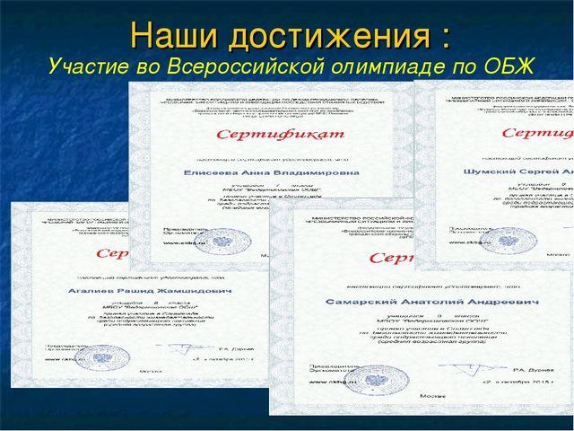 Наши достижения : Участие во Всероссийской олимпиаде по ОБЖ