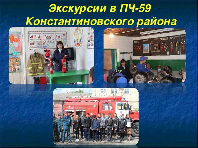 Экскурсии в ПЧ-59 Константиновского района