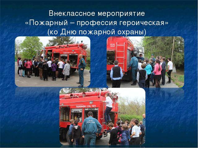 Внеклассное мероприятие «Пожарный – профессия героическая» (ко Дню пожарной о...