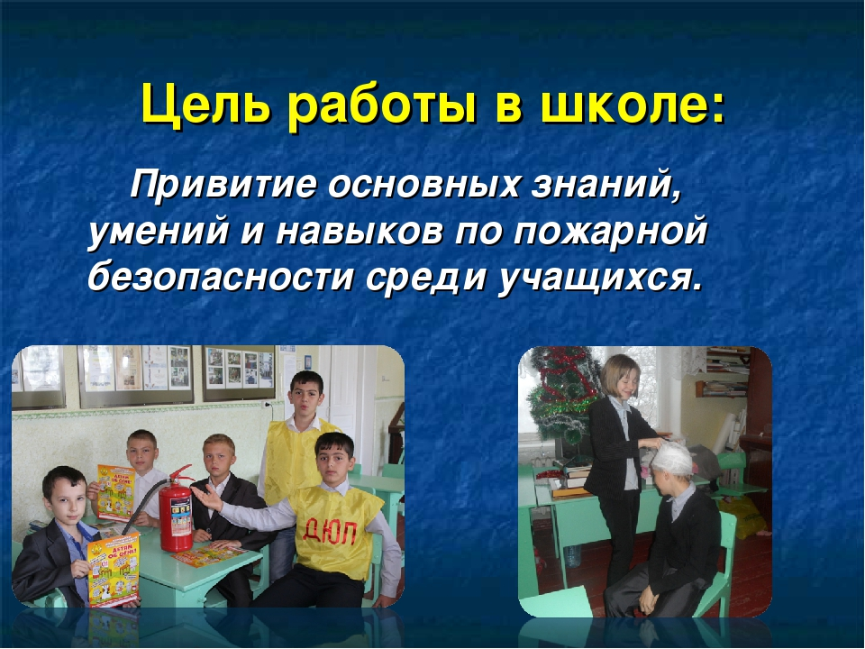 Цель работы в школе: Привитие основных знаний, умений и навыков по пожарной б...