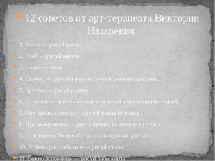 12 советов от арт-терапевта Виктории Назаревич 1. Устал — рисуй цветы. 2. Зло