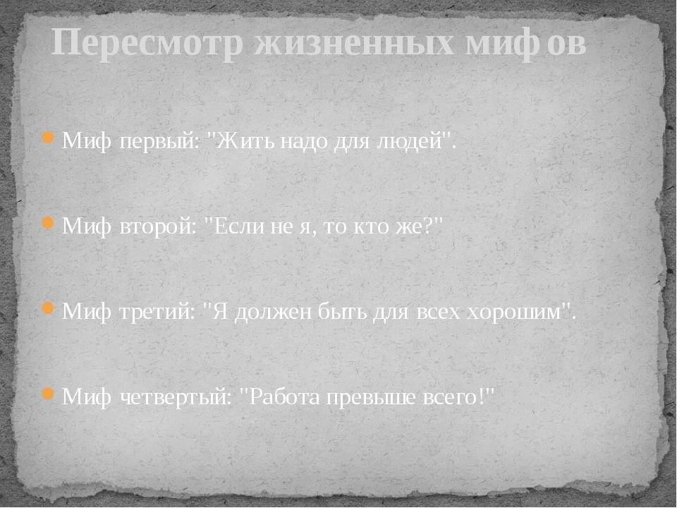 """Миф первый: """"Жить надо для людей"""". Миф второй: """"Если не я, то кто же?"""" Миф т..."""