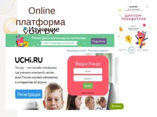 Online платформа УЧИ.РУ Изучение математики в интерактивной форме, олимпиады