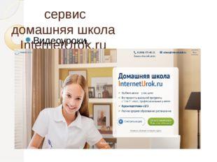 сервис домашняя школа InternetUrok.ru Видеоуроки, лекции, тесты, тренажеры
