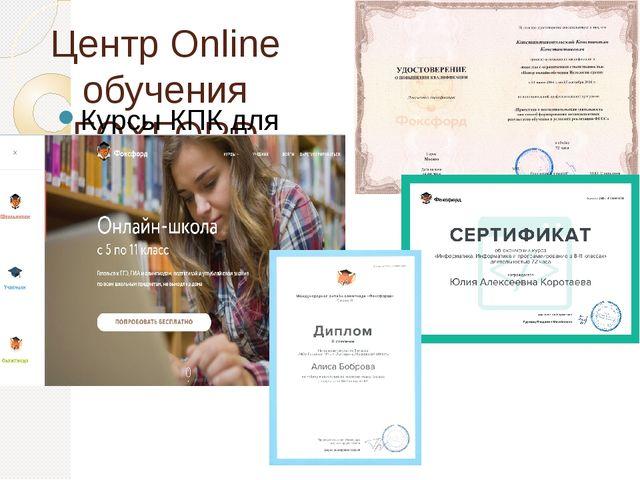 Центр Online обучения FOXFORD Курсы КПК для учителей и олимпиады для учеников