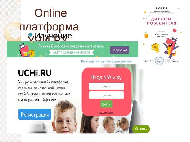 Online платформа УЧИ.РУ Изучение математики в интерактивной форме, олимпиады...