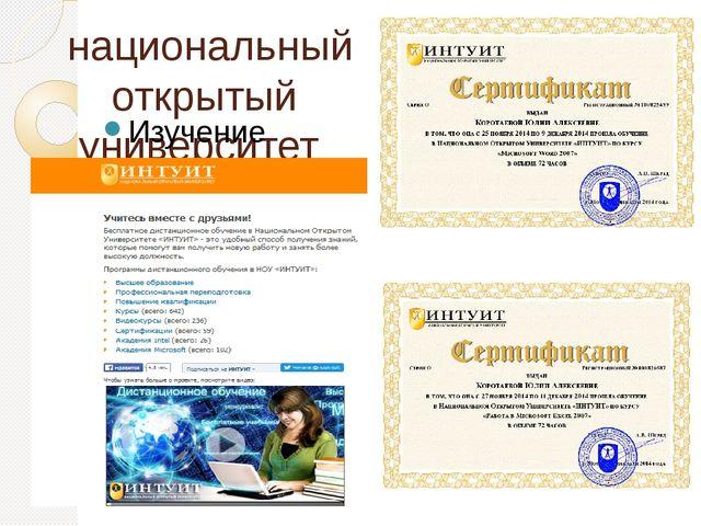 национальный открытый университет ИНТУИТ Изучение различных курсов по предме...