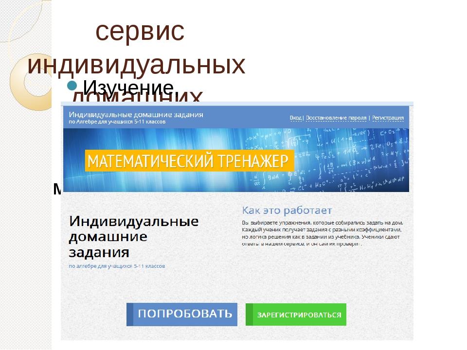 сервис индивидуальных домашних заданий по математике А2Б2 Изучение, решение...