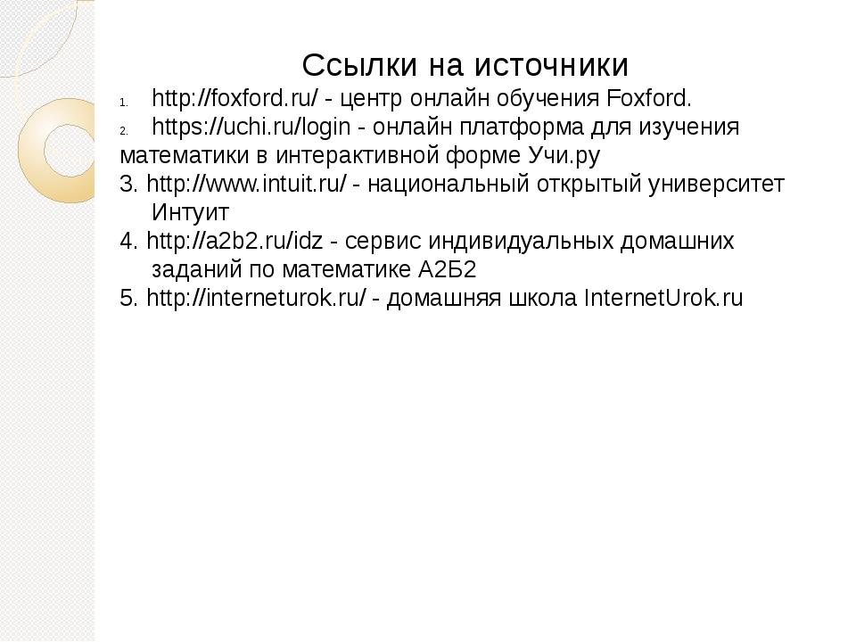 Ссылки на источники http://foxford.ru/ - центр онлайн обучения Foxford. https...