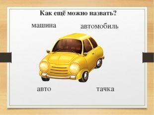 Как ещё можно назвать? автомобиль машина авто тачка
