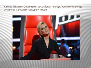 Ханова Пелагея Сергеевна- российская певица, исполнительница романсов и русск