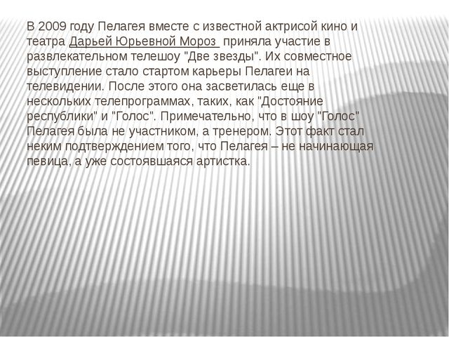 В 2009 году Пелагея вместе с известной актрисой кино и театраДарьей Юрьевной...
