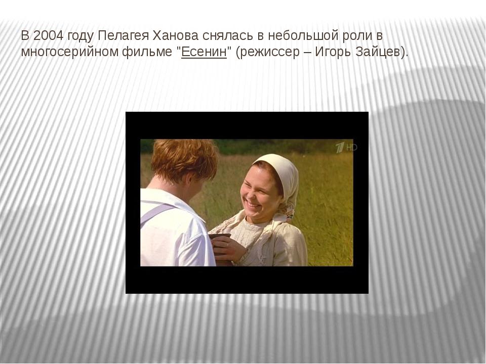 """В 2004 году Пелагея Ханова снялась в небольшой роли в многосерийном фильме """"Е..."""