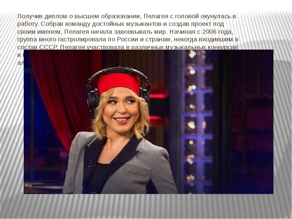 Получив диплом о высшем образовании, Пелагея с головой окунулась в работу. Со...