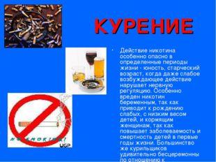 КУРЕНИЕ Действие никотина особенно опасно в определенные периоды жизни - юнос