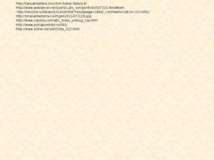 http://tanyakiseleva.ru/uchim-bukvy-bukva-b/ http://www.weblancer.net/users/L