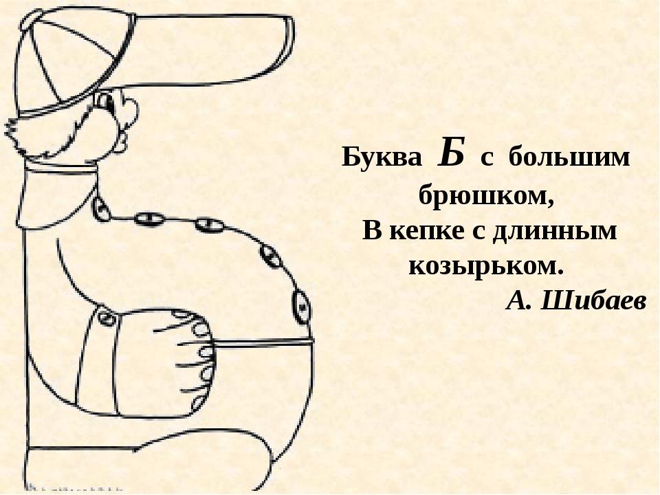 Буква Б с большим брюшком, В кепке с длинным козырьком. А. Шибаев