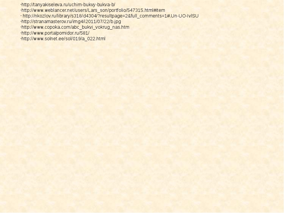 http://tanyakiseleva.ru/uchim-bukvy-bukva-b/ http://www.weblancer.net/users/L...