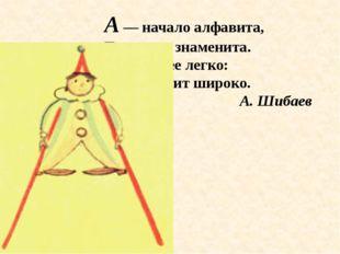 А — начало алфавита, Тем она и знаменита. А узнать ее легко: Ноги ставит шир