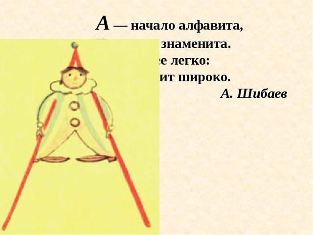 А — начало алфавита, Тем она и знаменита. А узнать ее легко: Ноги ставит шир...
