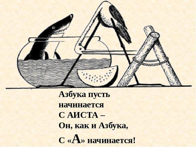 Азбука пусть начинается С АИСТА – Он, как и Азбука, С «А» начинается!