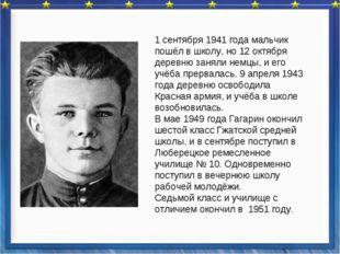 1 сентября 1941 года мальчик пошёл в школу, но 12 октября деревню заняли немц